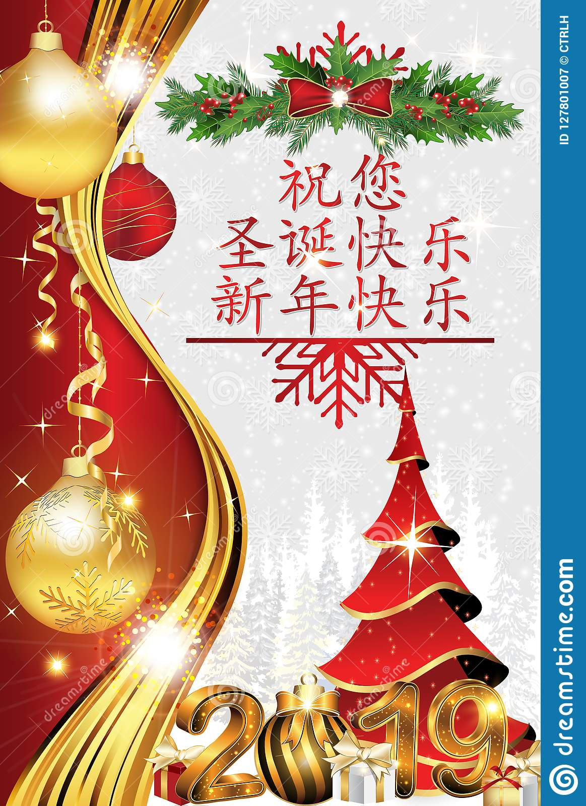 merry christmas and happy new year 2019 greeting card with chinese text
