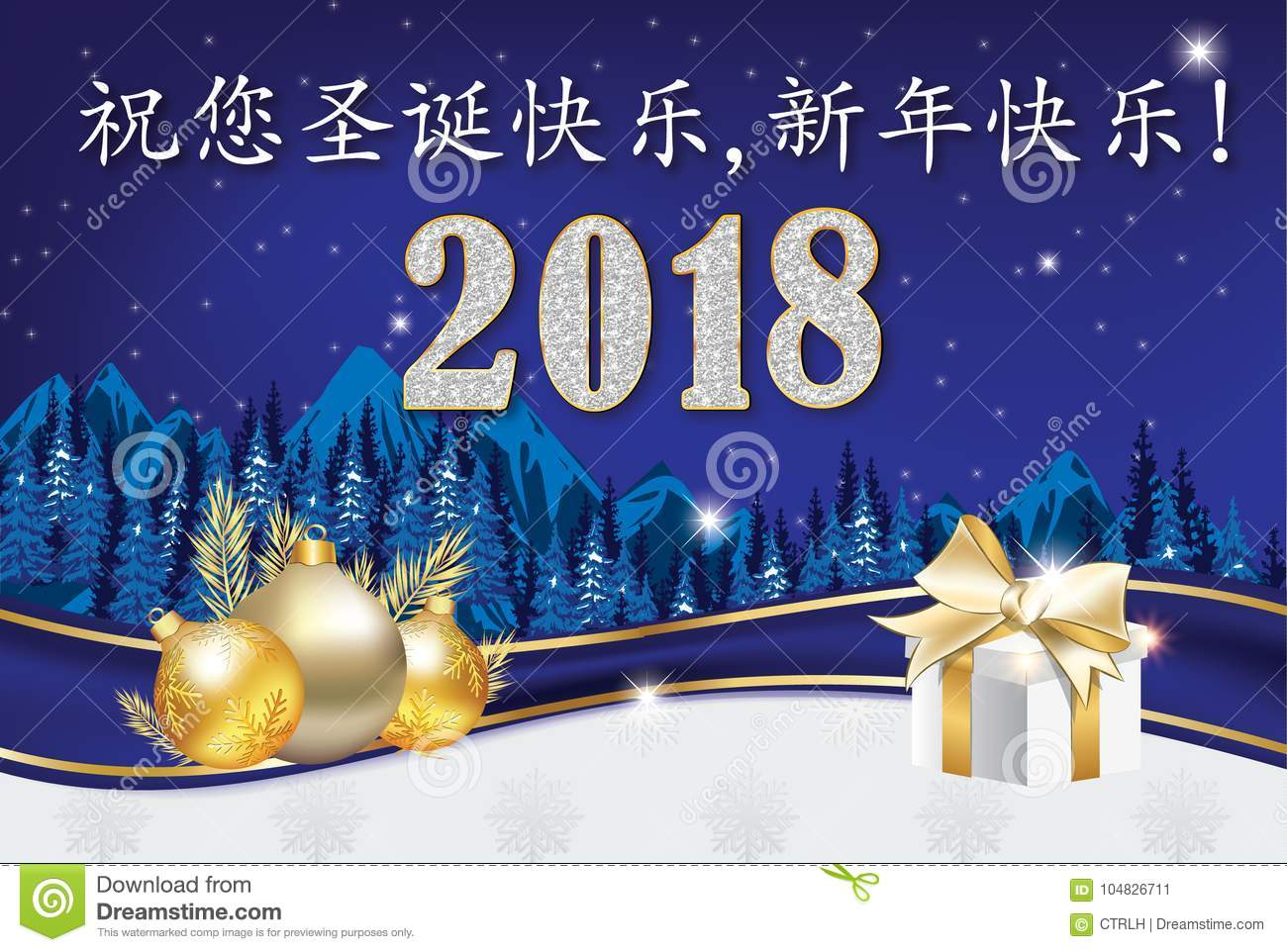 Merry Christmas And Happy New Year 2018 Written In Chinese