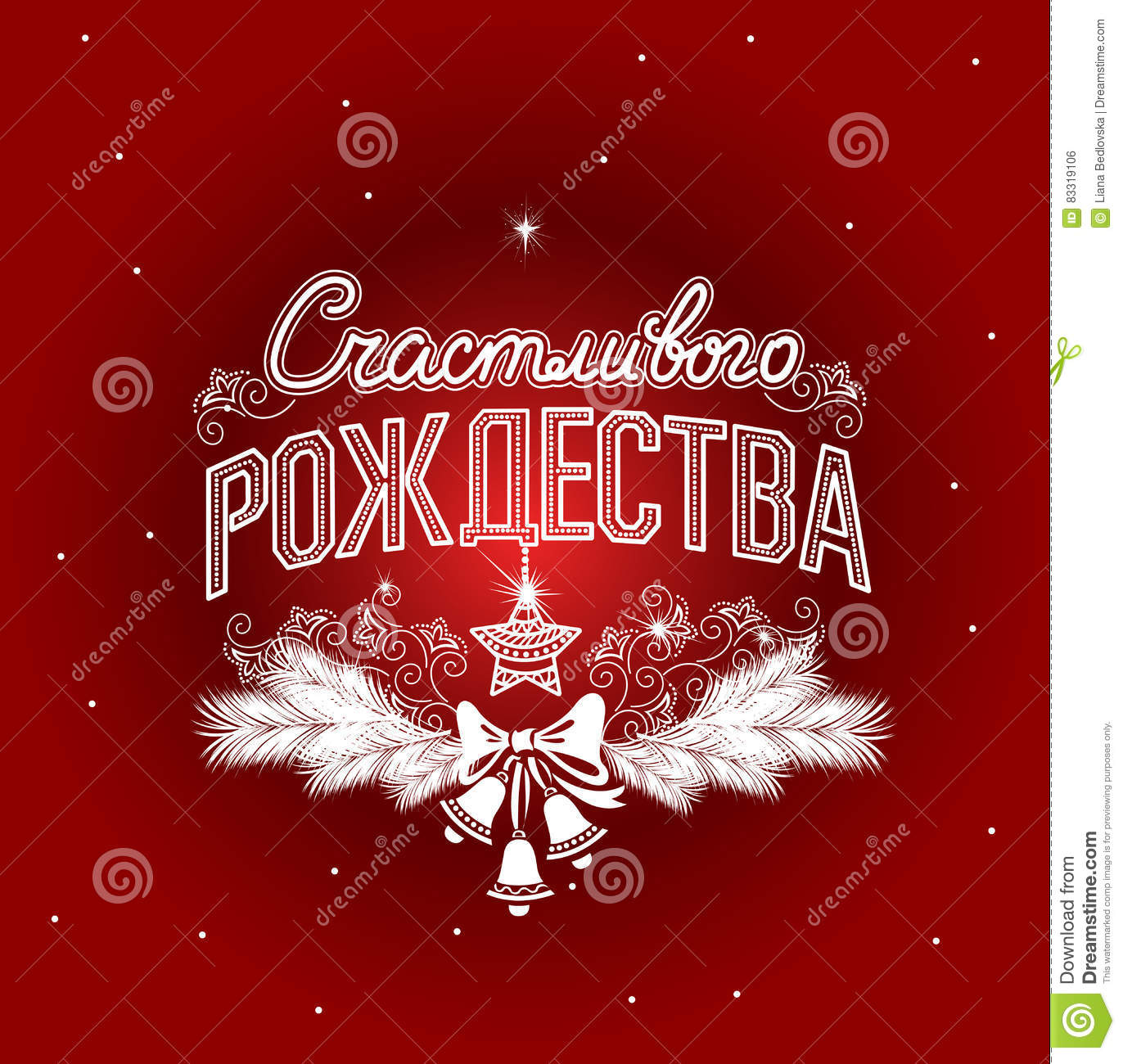Merry Christmas In Russian.Merry Christmas In Russian Stock Vector Illustration Of