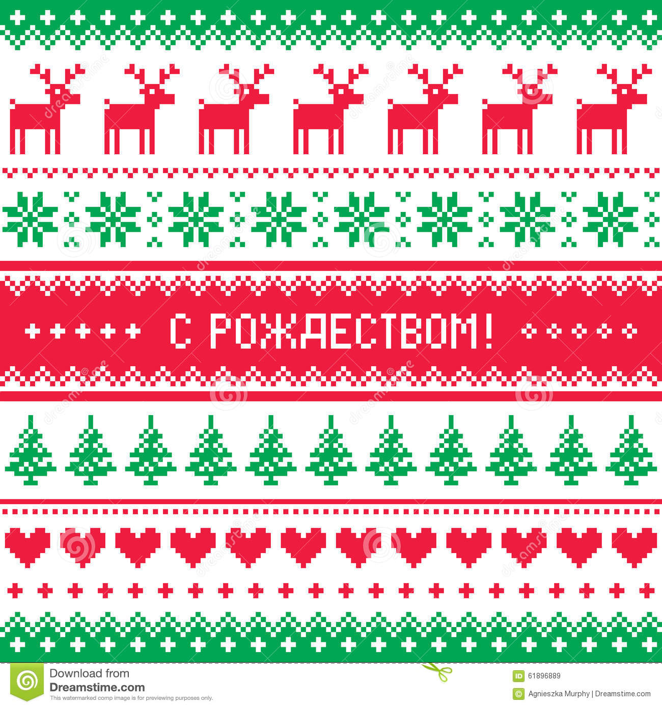 Merry Christmas In Russian Knitted Pattern Stock Illustration ...