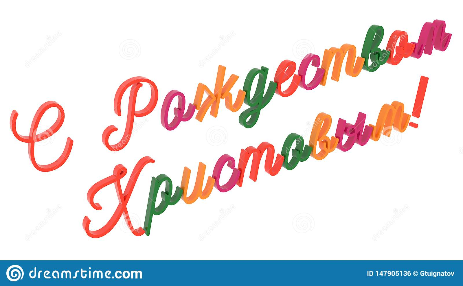Merry Christmas In Russian Words 3D Rendered Congratulation Text With Calligraphic, Thin Font Illustration Colored