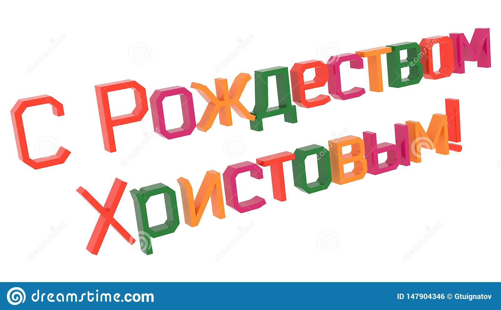 Merry Christmas In Russian Words 3D Rendered Congratulation Text With Square, Old Style Font Illustration Colored