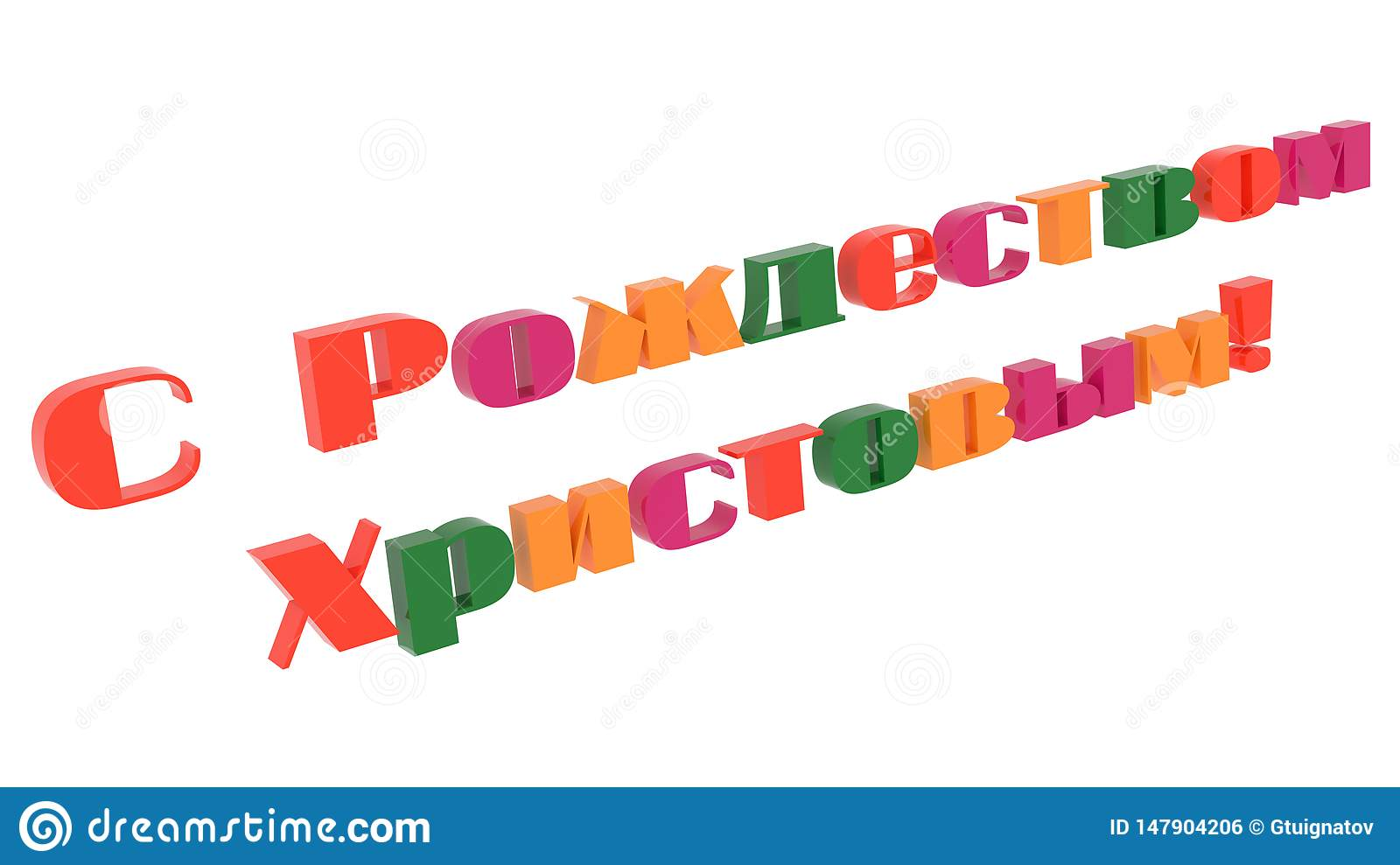 Merry Christmas In Russian Words 3D Rendered Congratulation Text With Techno, Futuristic Font Illustration Colored