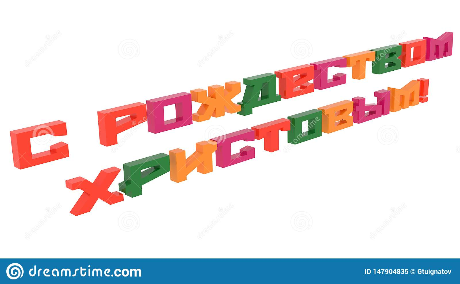 Merry Christmas In Russian Words 3D Rendered Congratulation Text With Techno, Futuristic, Subway Font Illustration Colored