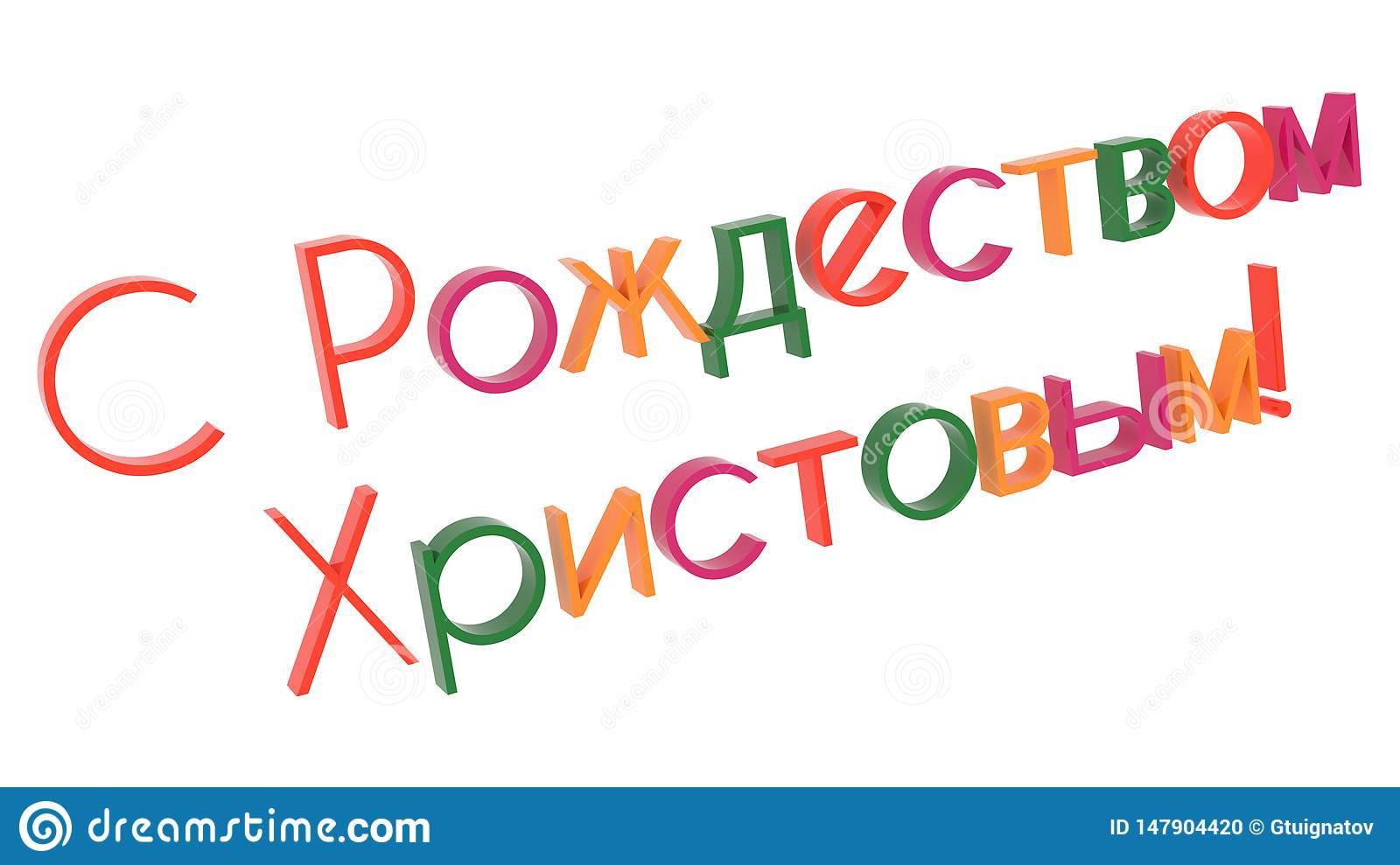 Merry Christmas In Russian Words 3D Rendered Congratulation Text With Thin Font Illustration Colored With Tetrad Colors 6 Degrees