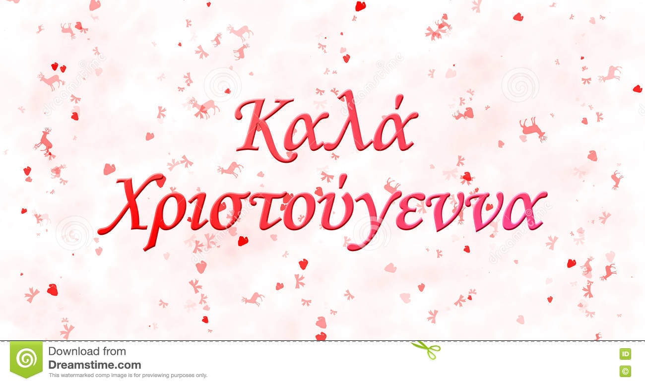 merry christmas text in greek on white background - Merry Christmas In Greek