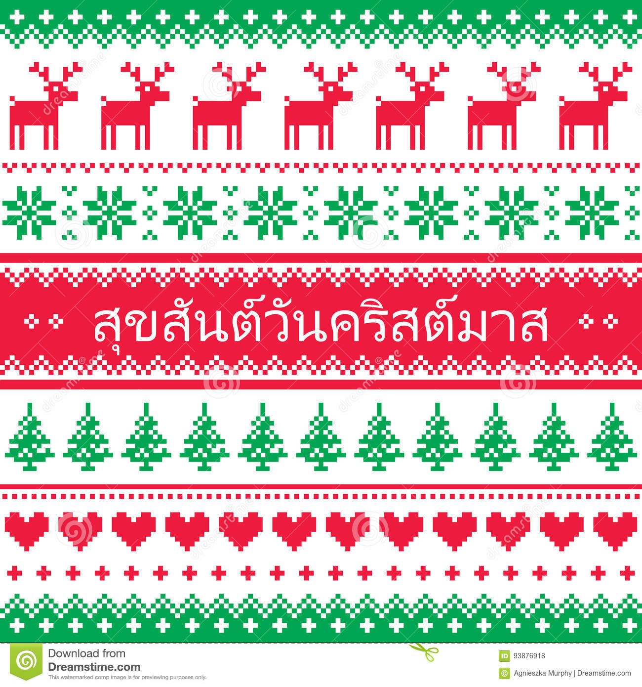 Merry Christmas In Thai - Seamless Pattern Stock Vector - Image ...