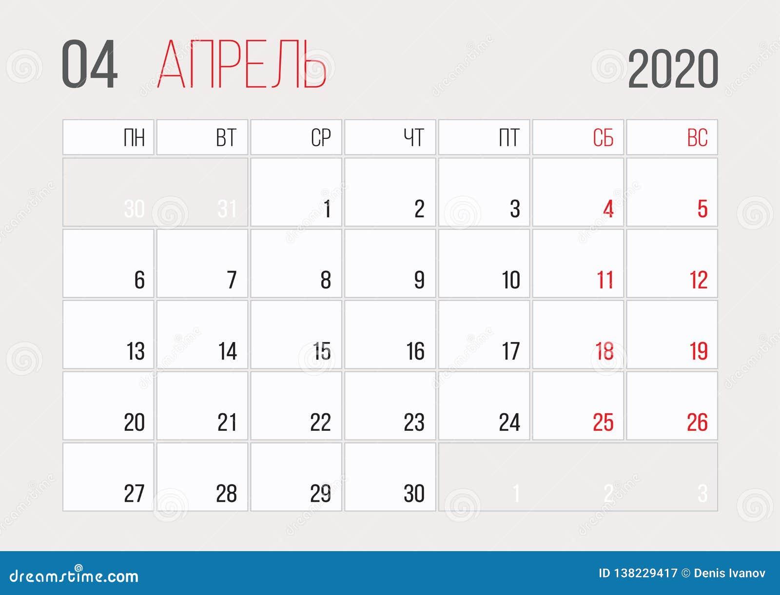 Calendario 2020 Con Numero Settimane.Mese Corporativo Di Aprile Di Progettazione Del Modello Del