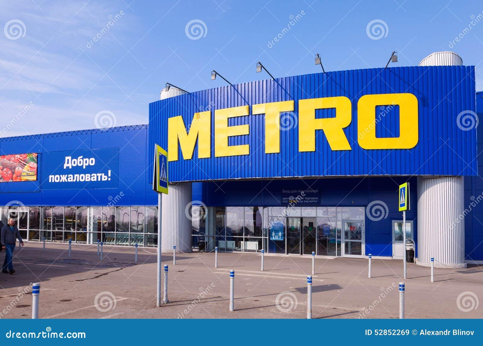 METRO Cash & Carry Samara Store. Metro Group is a German global