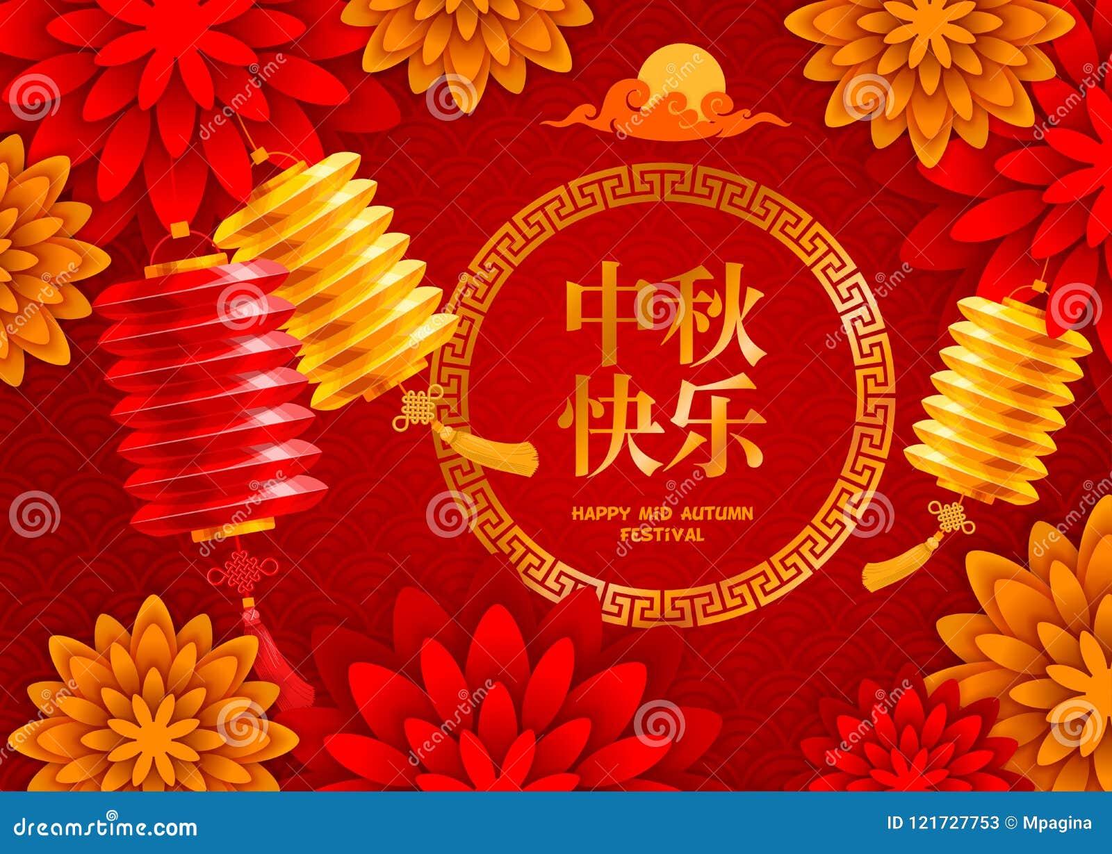 Mid autumn festival greeting card stock vector illustration of mid autumn festival greeting card m4hsunfo