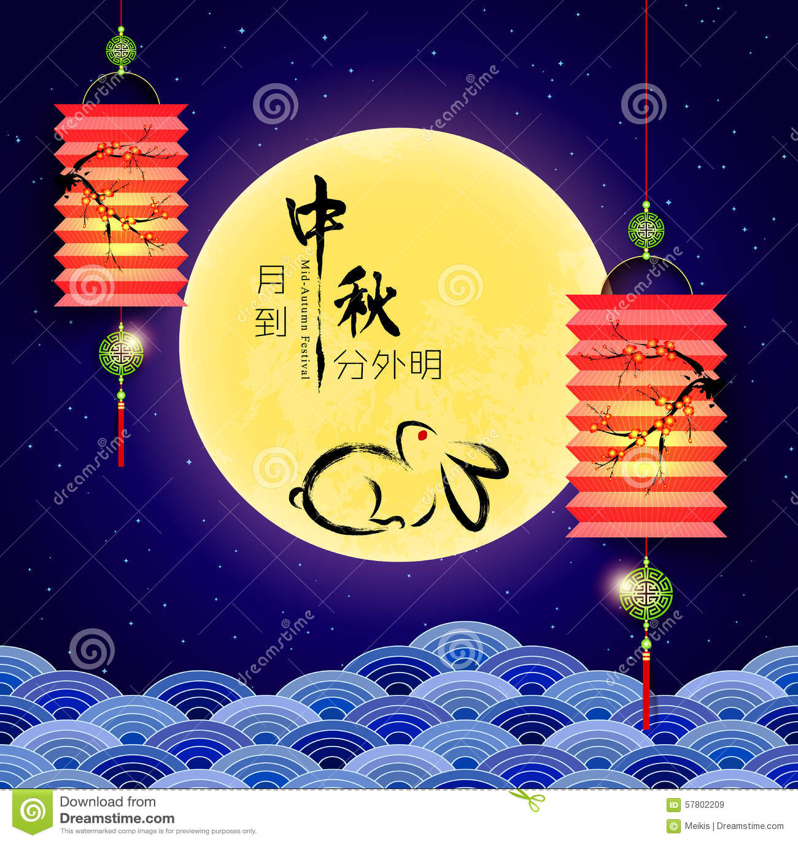 Mid Autumn Festival Full Moon Background Stock Vector