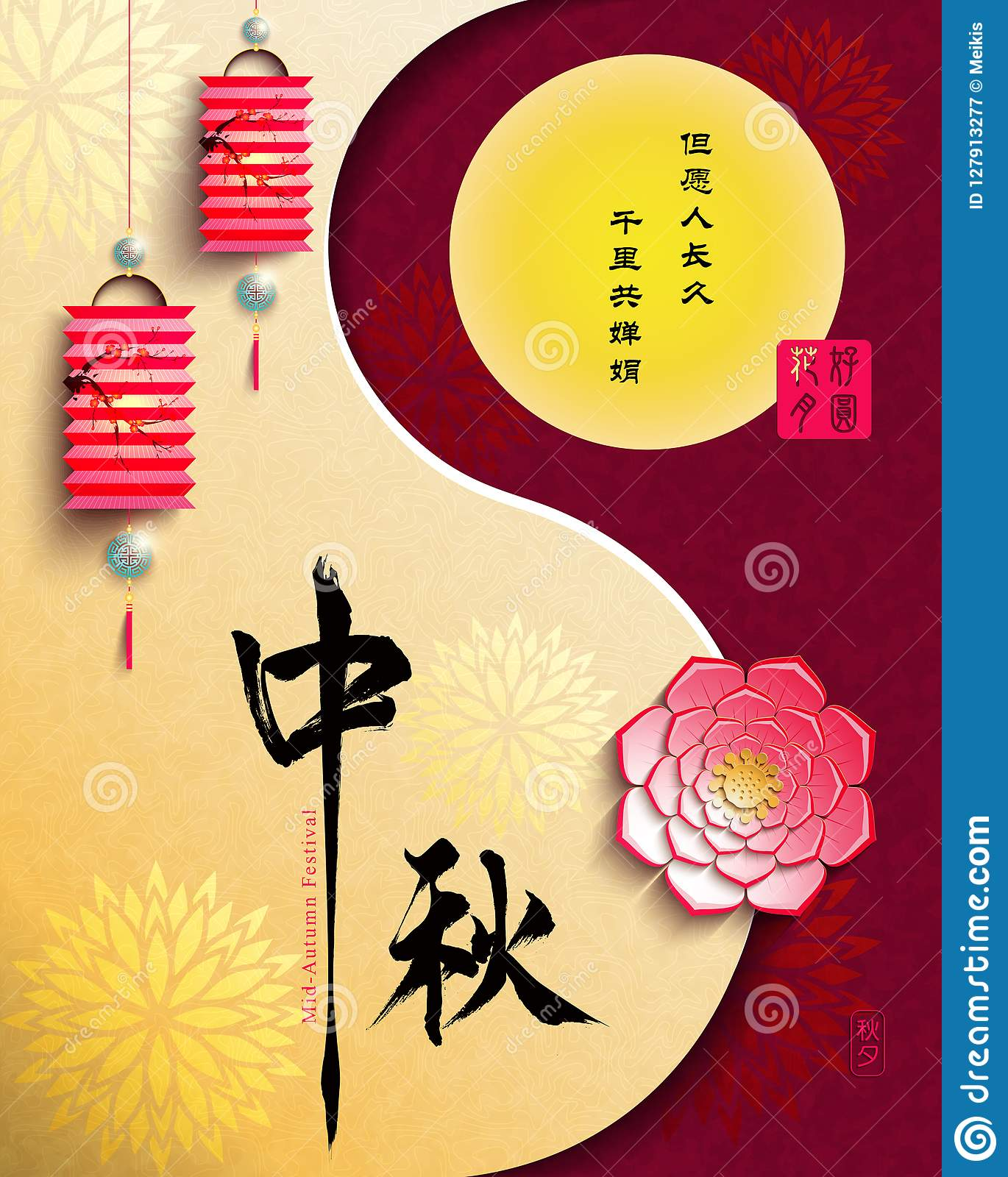 Mid Autumn Festival Full Moon With Lotus Flower Stock Vector