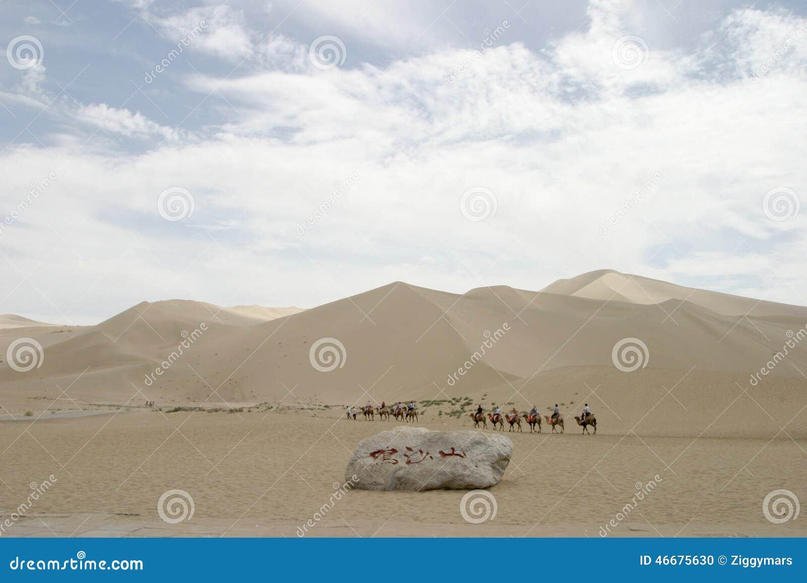 Mingsha Shan in Dunhuang