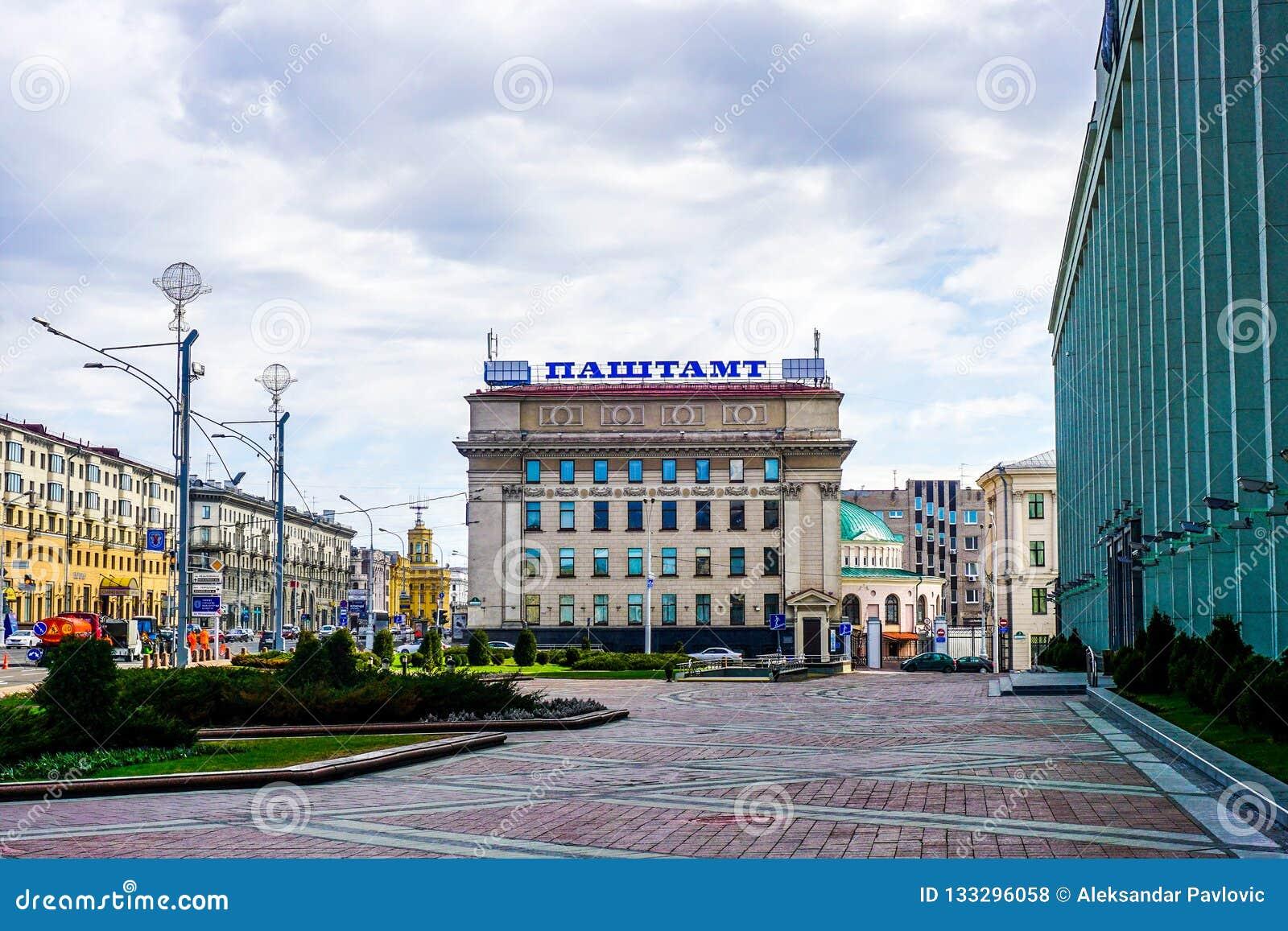 Minsk centrali urząd pocztowy