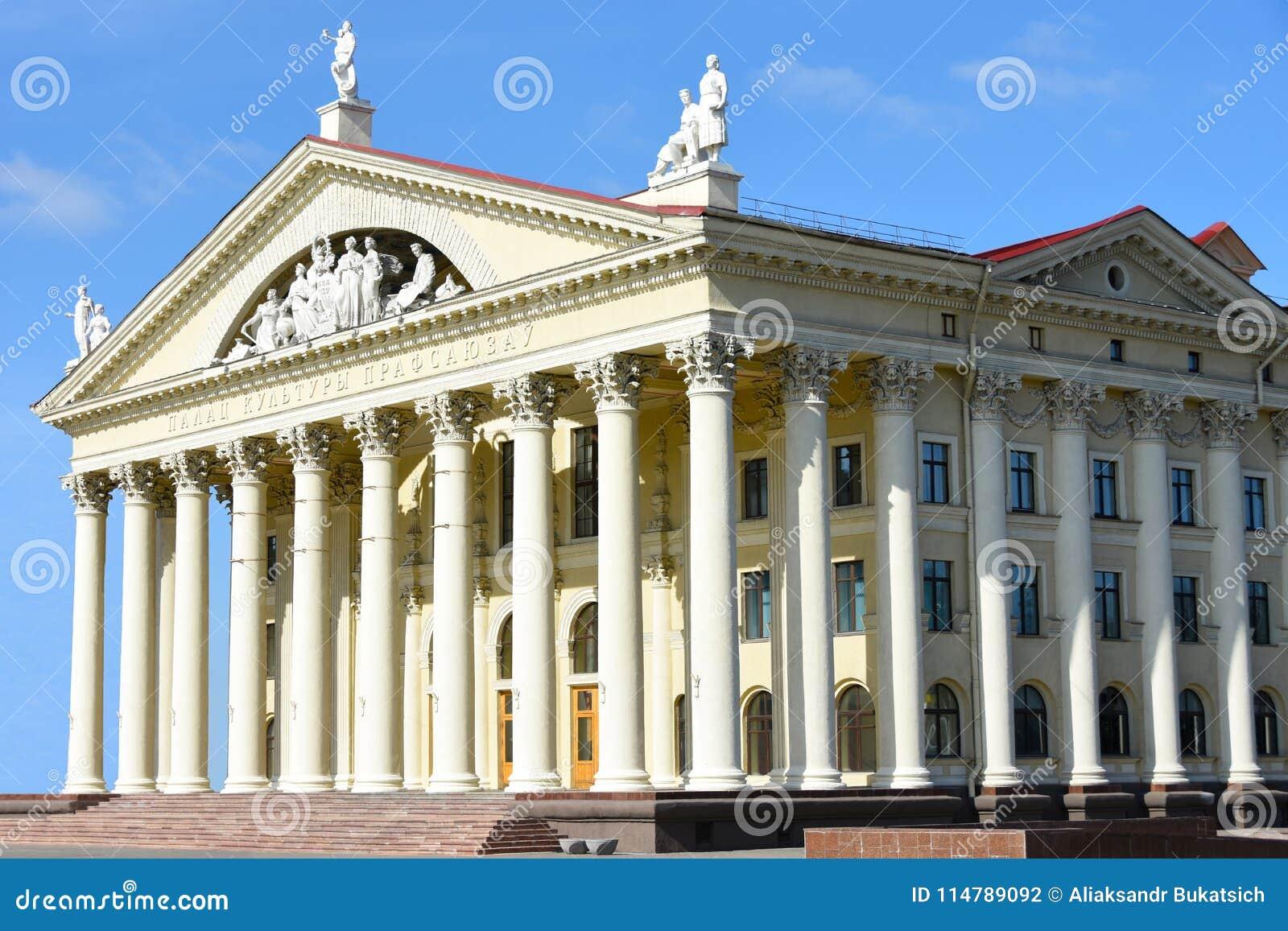 Minsk, Republic of Belarus o palácio da cultura dos sindicatos é a casa da cultura do sindicato de Bielorrússia, o centro