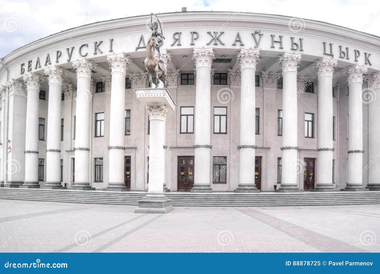 Minsk, Stadtzirkus
