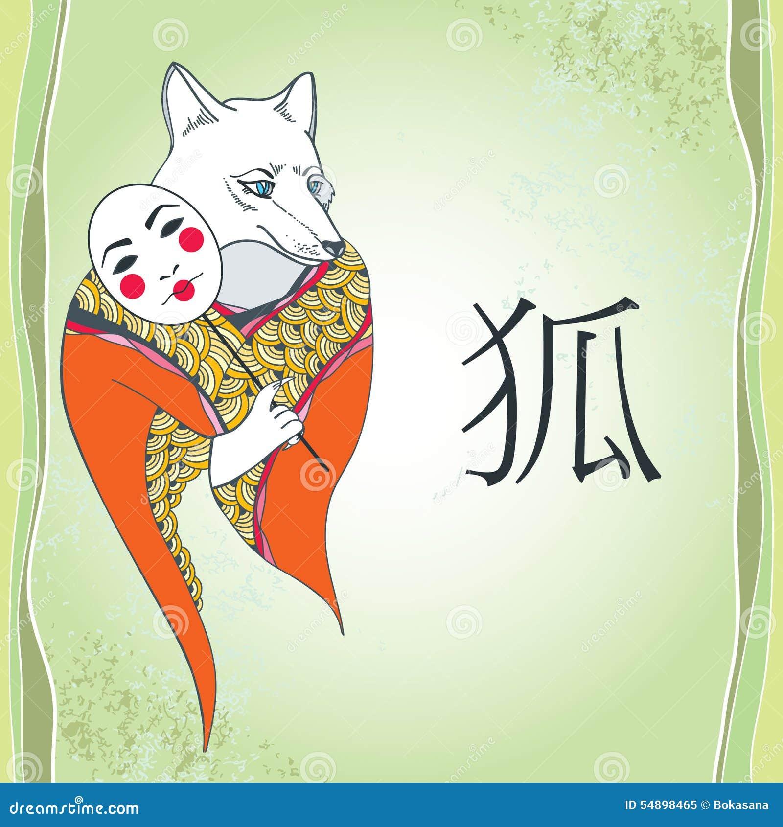Mitologiczny Kitsune Legendarny lis od Japońskiego folkloru Serie mitologiczne istoty