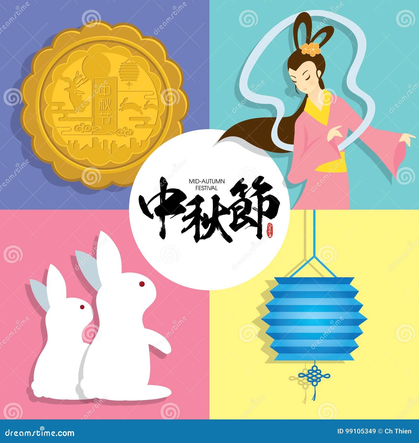 Mitt--höst festivalillustration av kakor för gudinna, för kanin, för lykta och för måne för måne för Chang ` e Överskrift: Mitt--