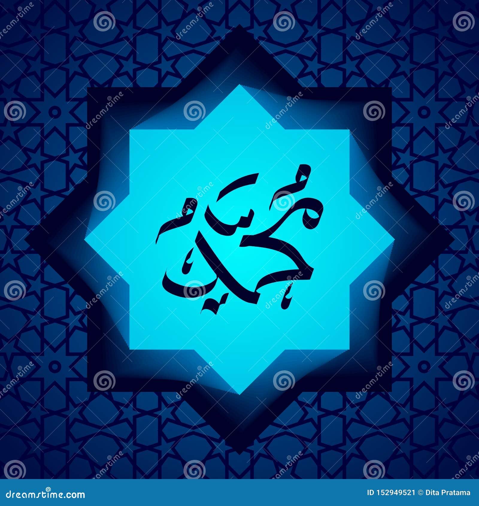 Modèle islamique de belle de prophète calligraphie de Muhammad