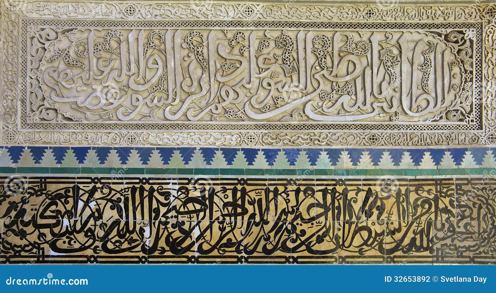 Modello delle mattonelle di zellige del marocchino e arabesque