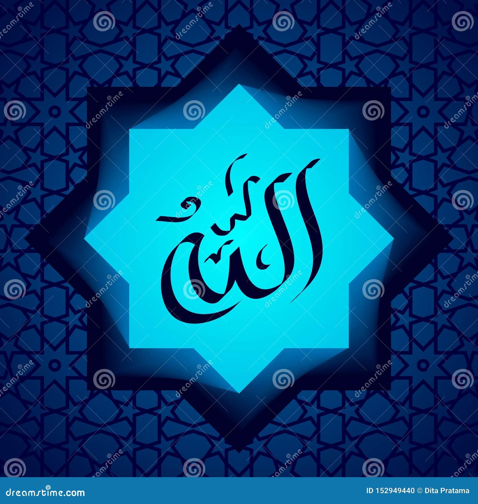Modello islamico di bella calligrafia di Allah