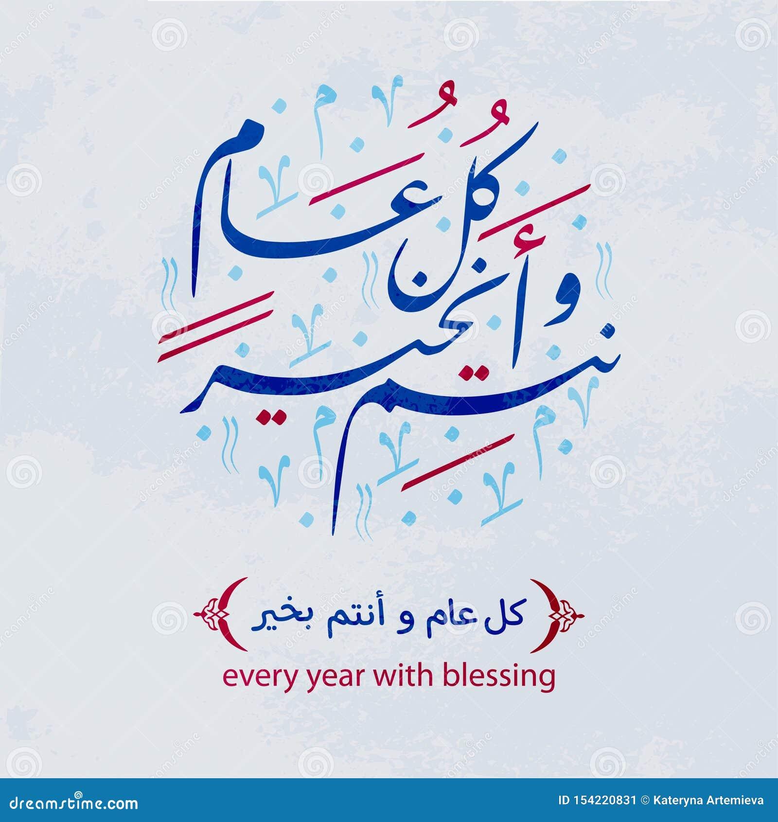 Modern islamisk konst för arabisk kalligrafi