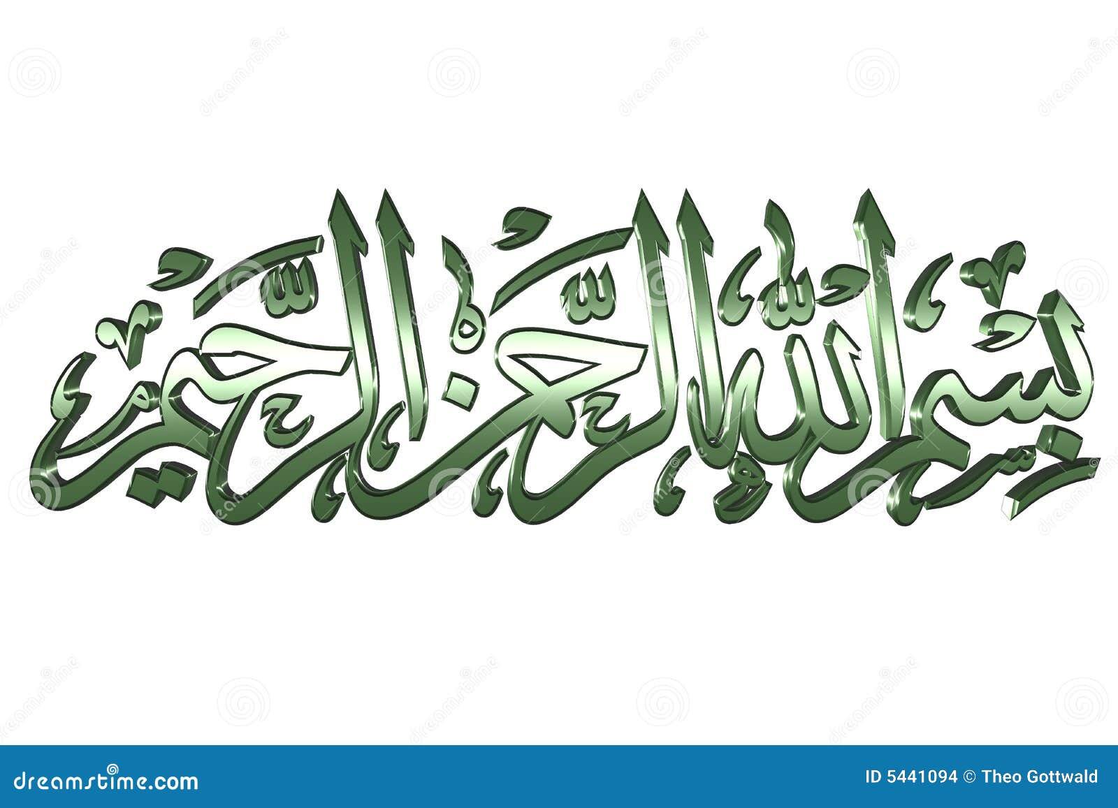 Modlitwa islamski, symbol