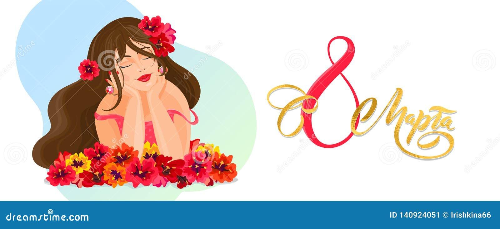 Molde do cartão do vetor para o feriado da mulher bonita do dia das mulheres do texto do russo do 8 de março com dia das mulheres