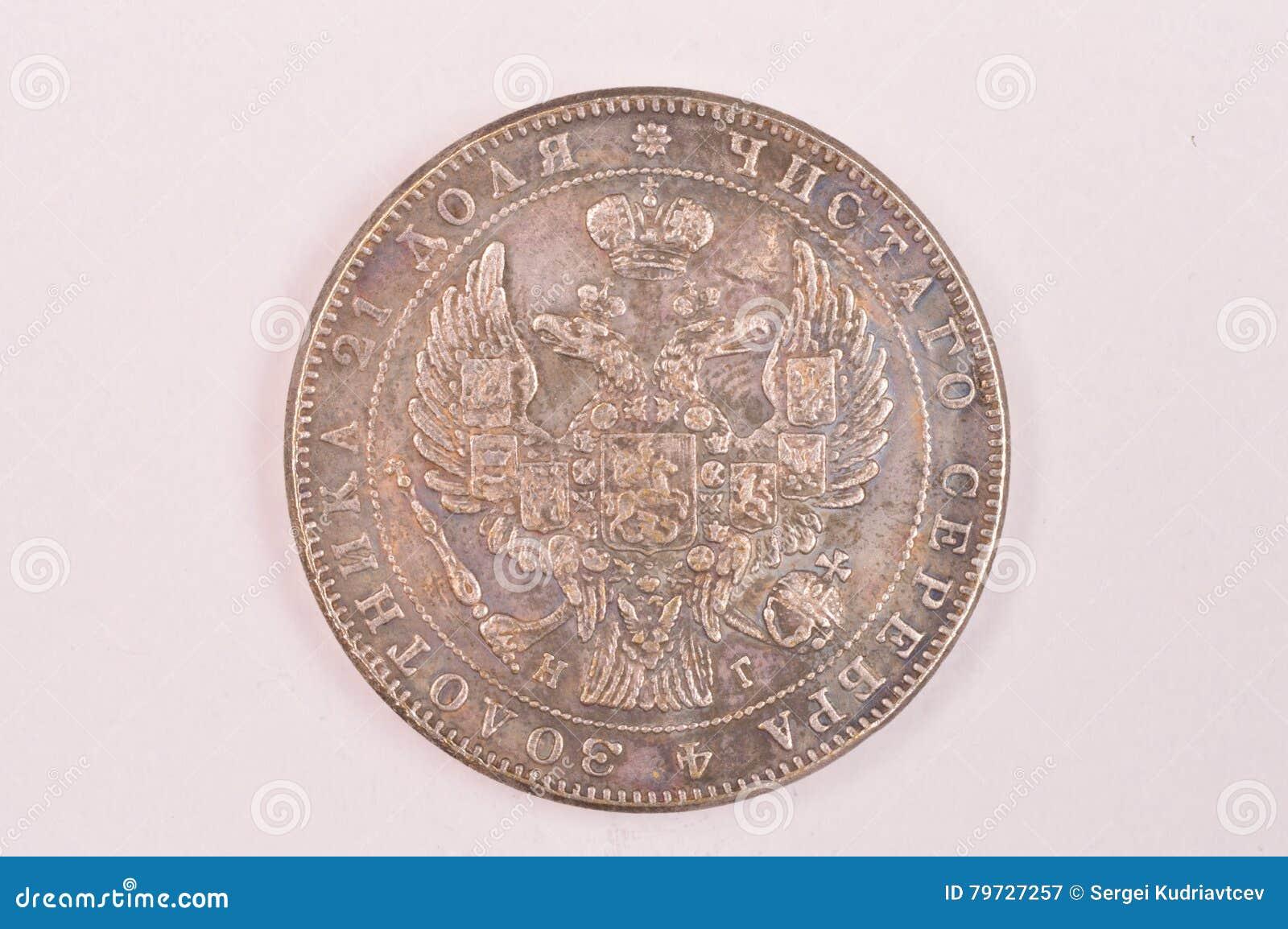 Moneda de plata antigua de la rublo de la desventaja de St Petersburg de 1841 mentas