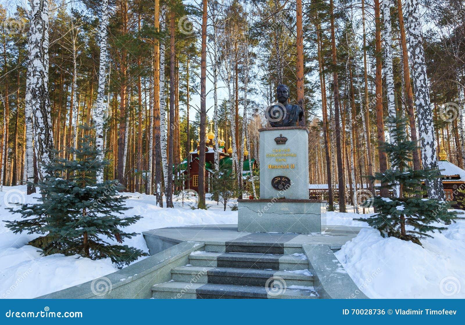 Monument au dernier tsar russe dans le puits Ural Ekaterinburg de Ganina