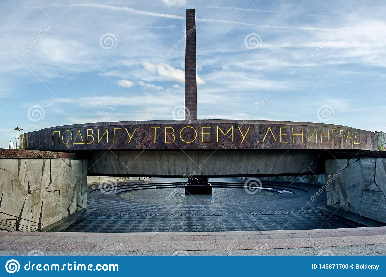 Monument `Heroic defenders of Leningrad` on Victory Square - a monument to the feat of citizens in the tragic days of the siege