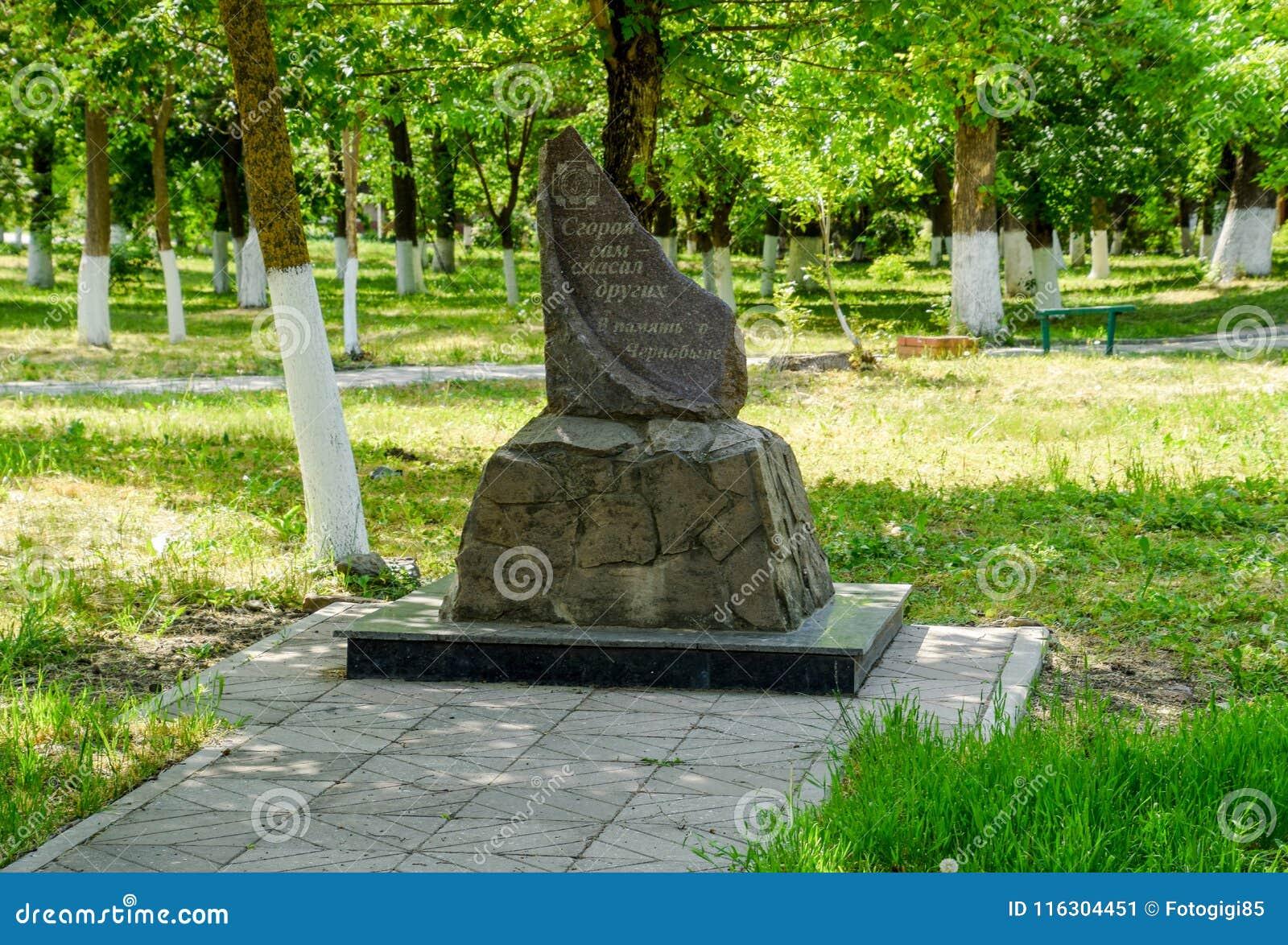 Monument to the liquidators of the Chernobyl accident in the village Staronizhesteblyevskaya in the park.