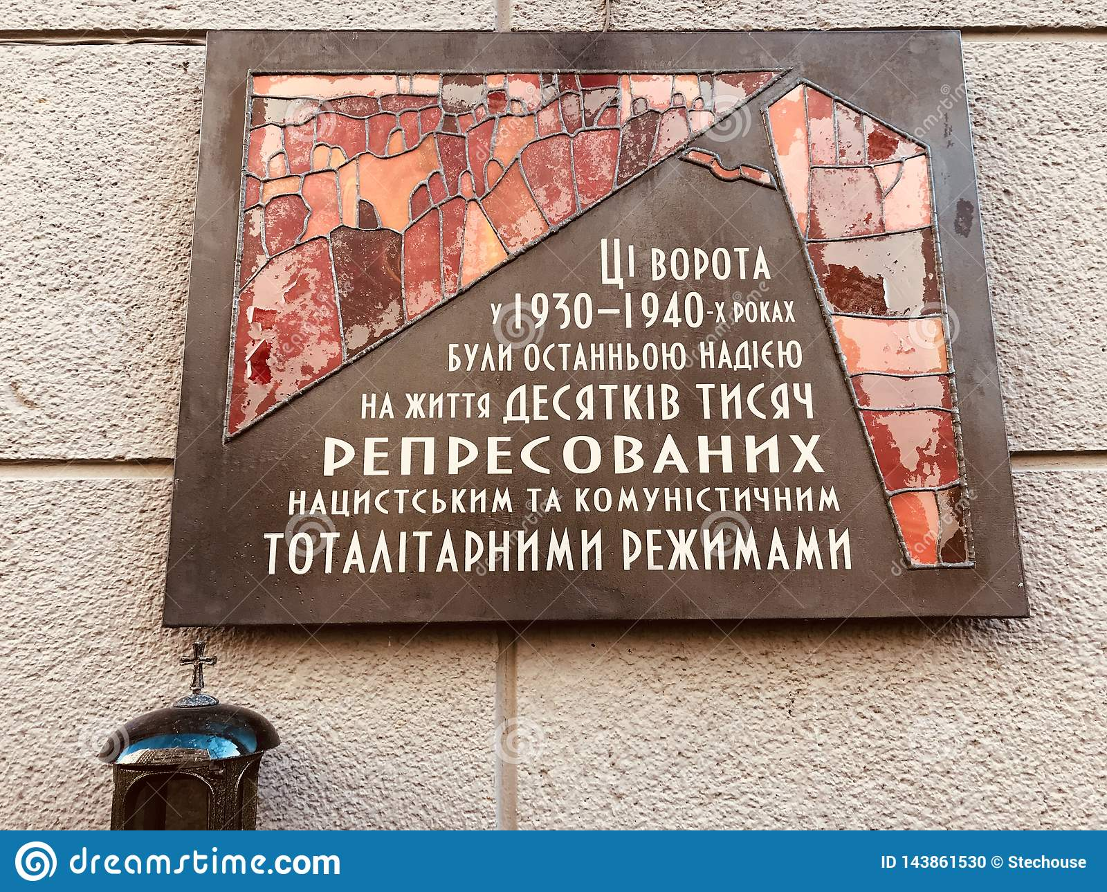 A monument to the victims of Totalitarian Regimes in Ukraine - KYIV or KIEV