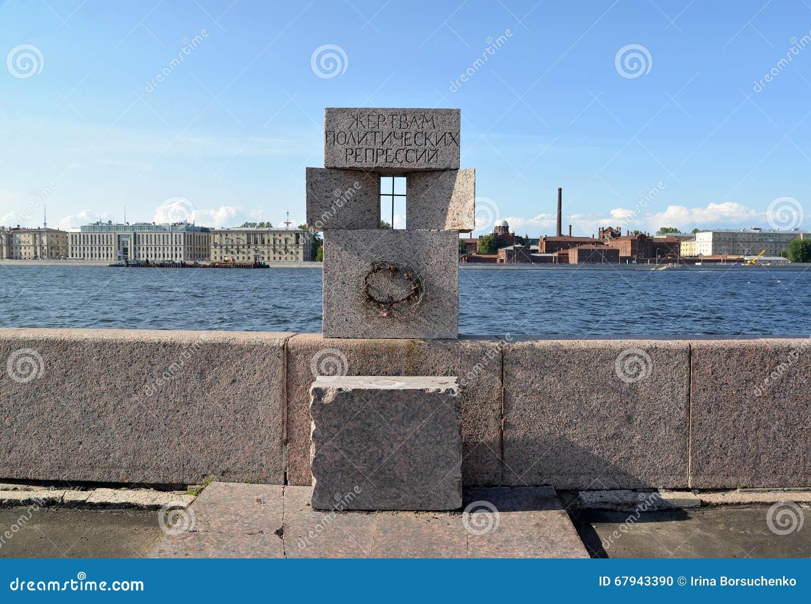 Monumentenfragment aan Slachtoffers van politieke onderdrukkingen St Petersburg