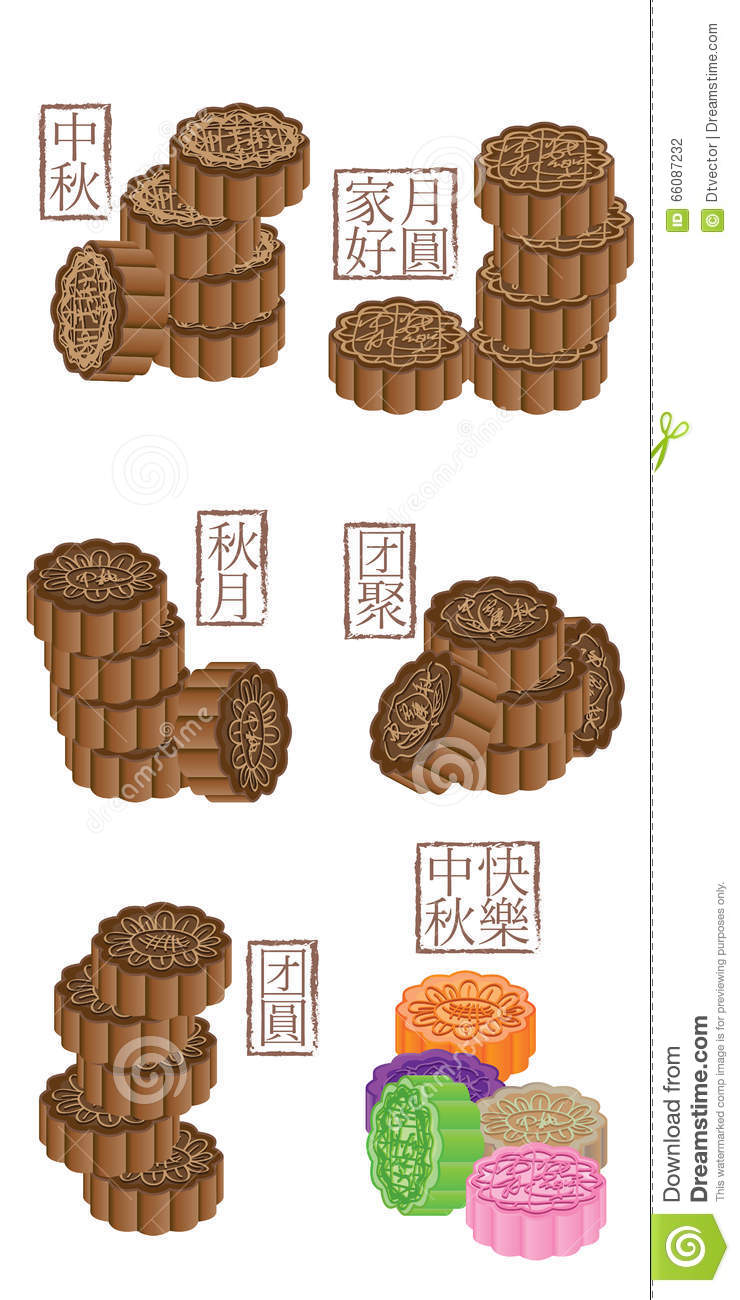 Moon Cake Five Packaging Set Stock Vector Illustration Of Elements