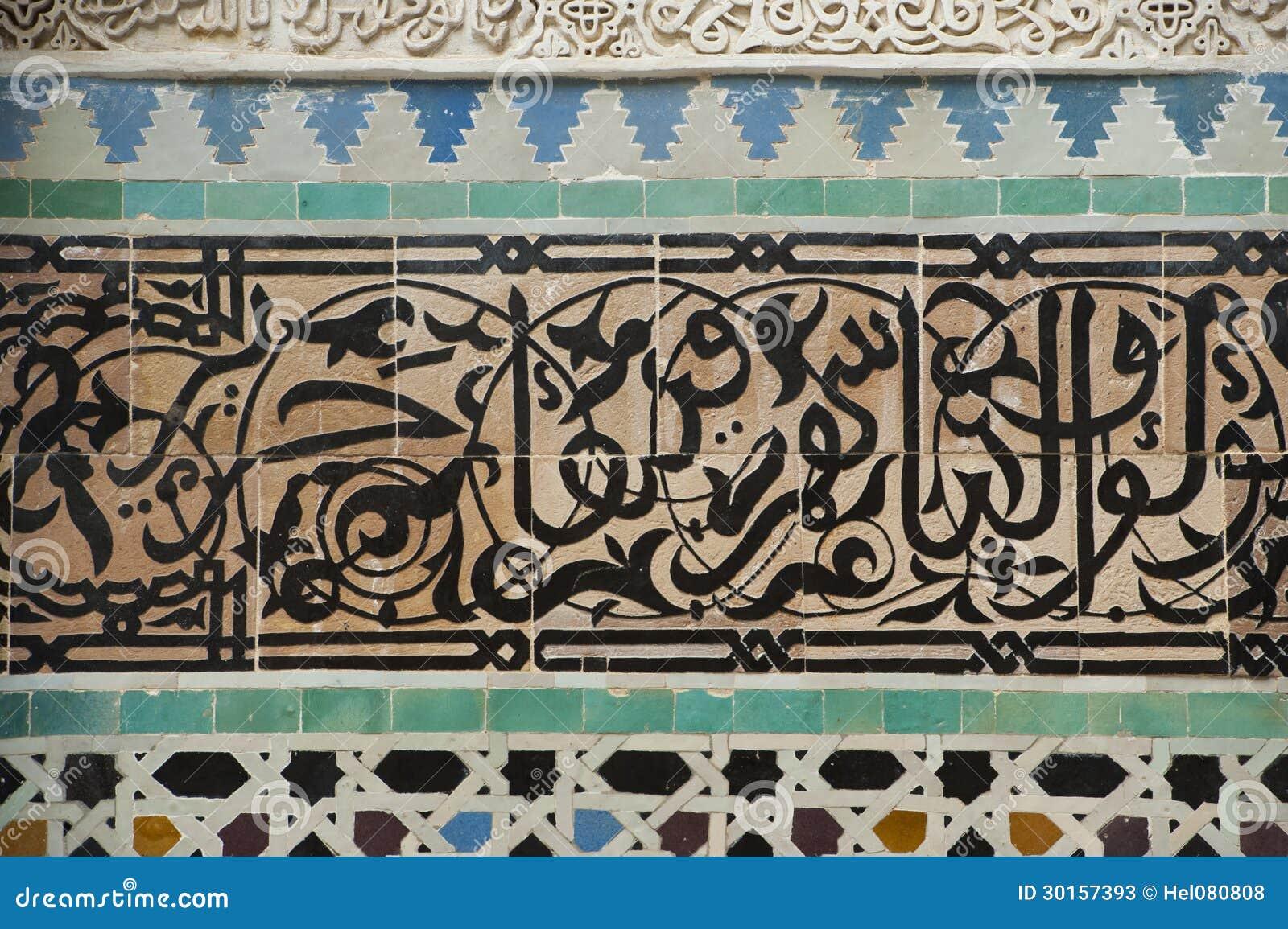 Mosaico tradicional marroqu fotos de archivo imagen for Mosaico marroqui