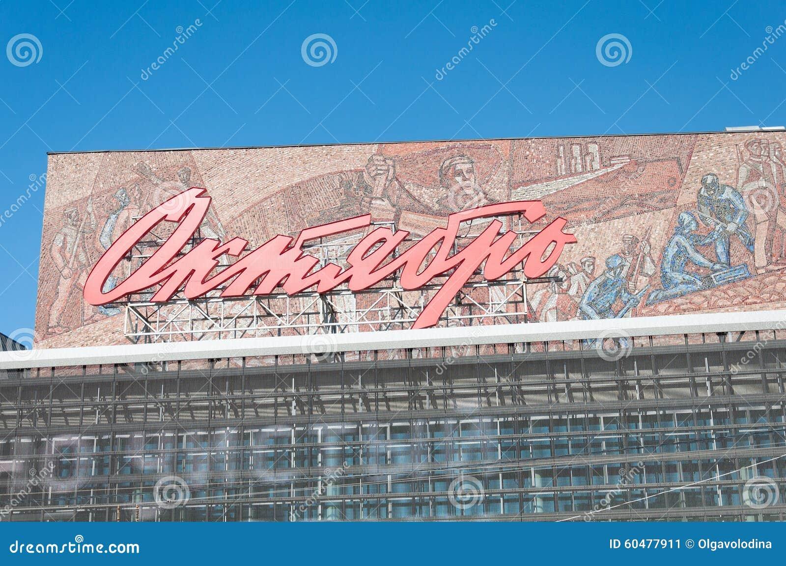 Moscú, Rusia - 09 21 2015 Cine de octubre en Novy Arbat - muestra de arquitectura soviética en la URSS