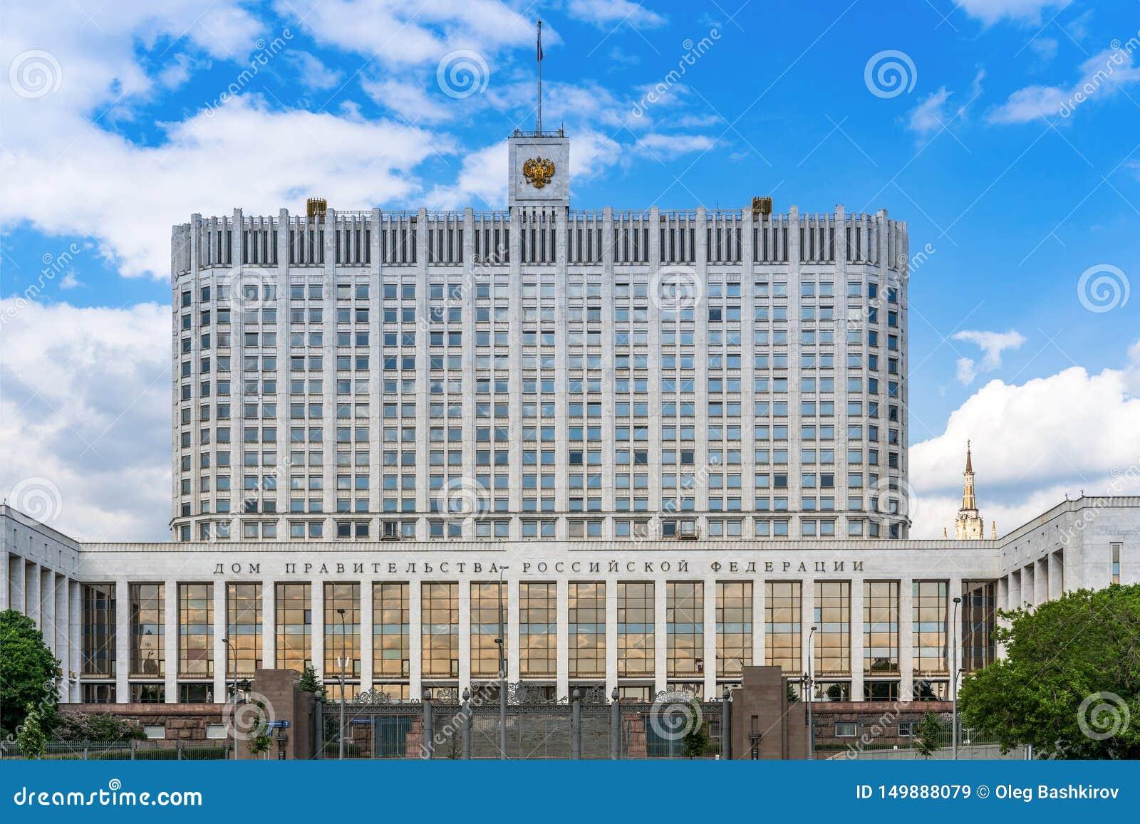 Moscou, Rússia - 26 de maio de 2019: Construção do governo da Federação Russa na casa branca de Moscou