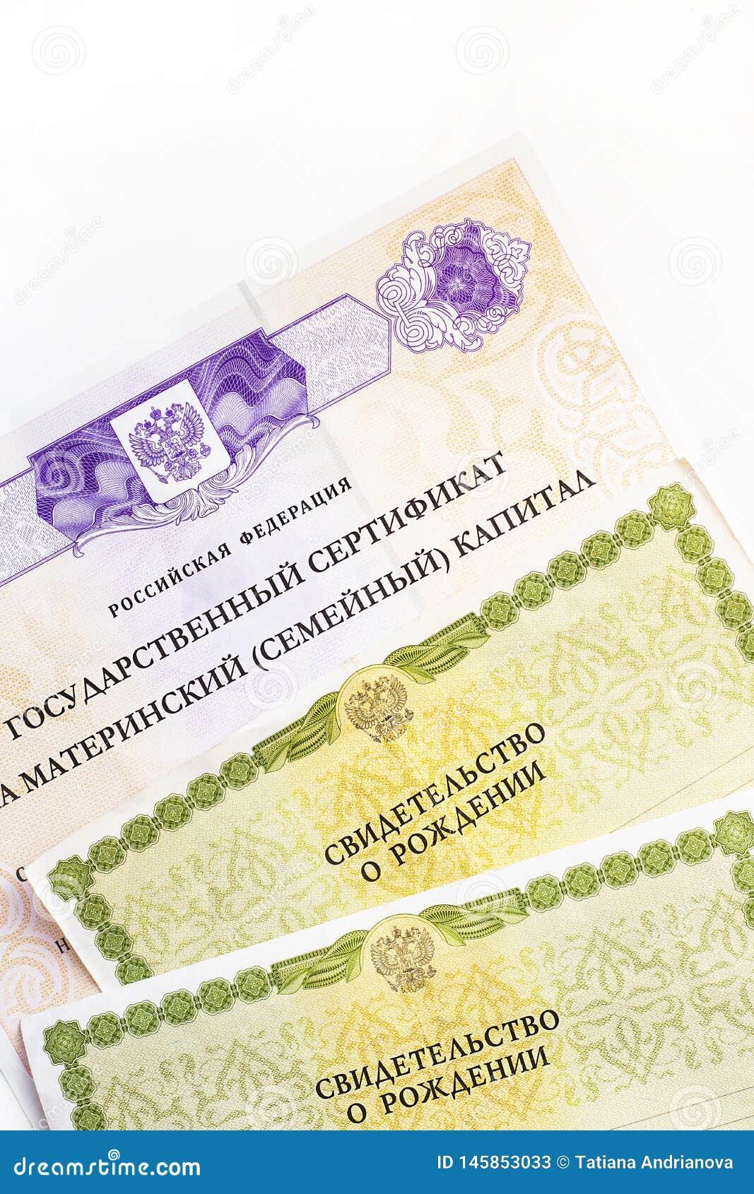Moscou, Russie - avril 2019 : Certificat russe d État fédéré des textes sur le capital de famille de maternité, acte de naissance