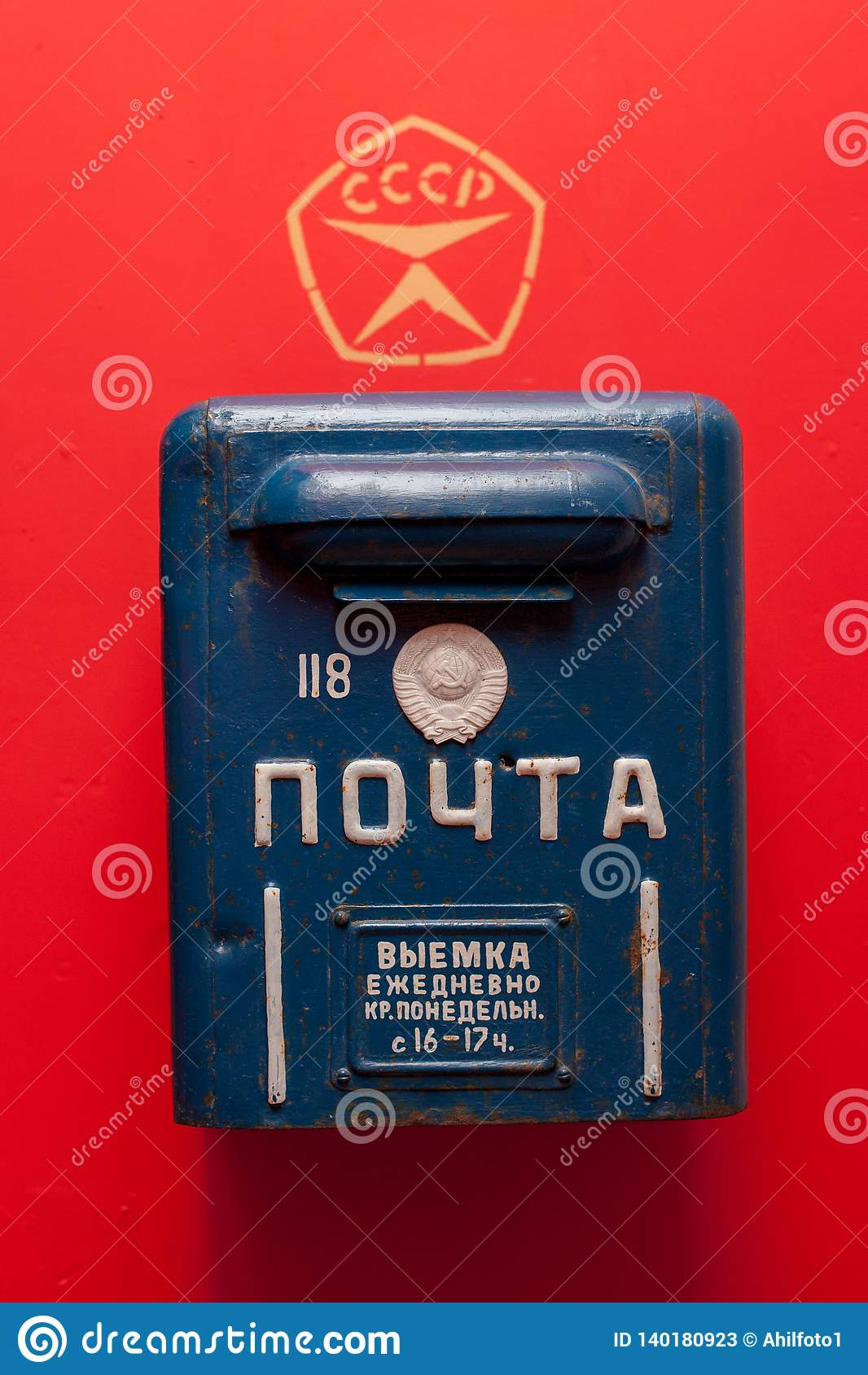 Moscou/Russie - 9 janvier 2013 : Vieille boîte aux lettres soviétique bleue sur le fond rouge