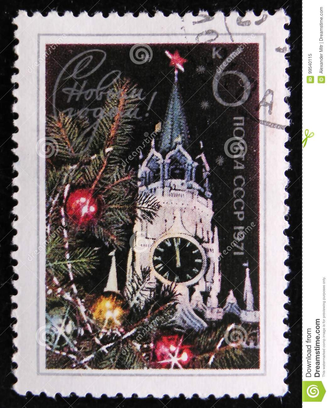 MOSCOW, RUSSIA - APRIL 2, 2017: A post stamp printed in USSR shows Spasski Tower and Fir Branch, Kremlin, New Year 1971, circa