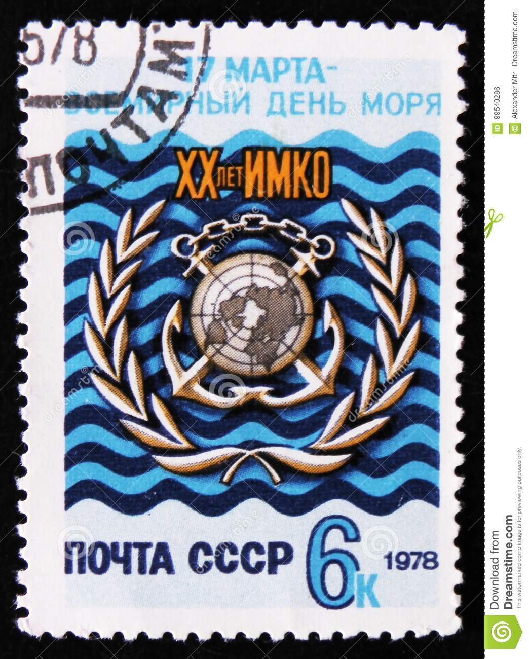 MOSCOW, RUSSIA - APRIL 2, 2017: A stamp printed in Russia dedicated to World Maritime Day, circa 1978