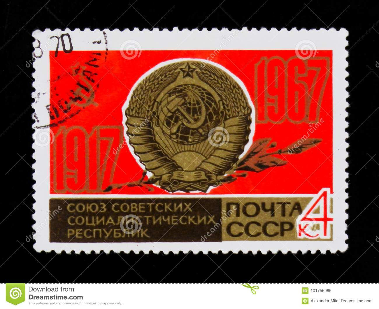 Coat of arms of USSR, 50th anniversary, circa 1967