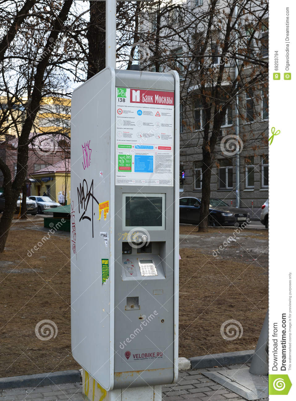 Moscow, Russia - March 14, 2016. ATM of Bank of Moscow on Garden Ring
