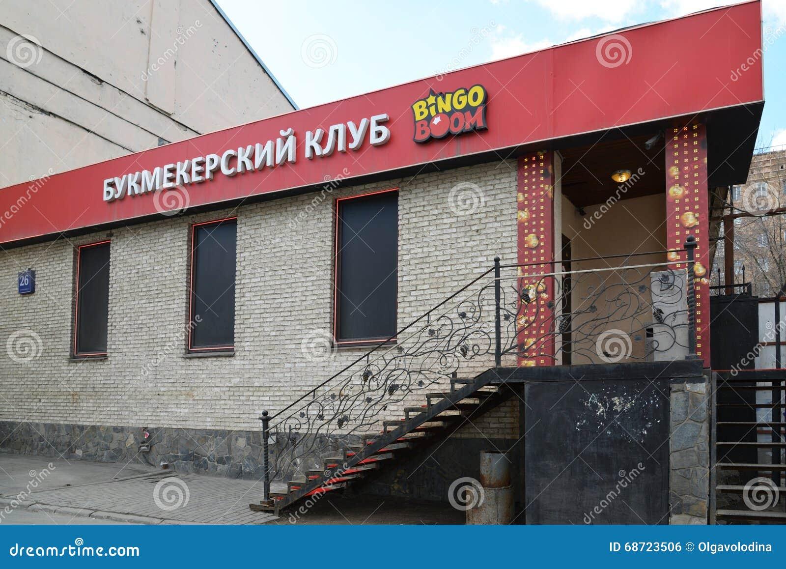 клуб бинго в москве