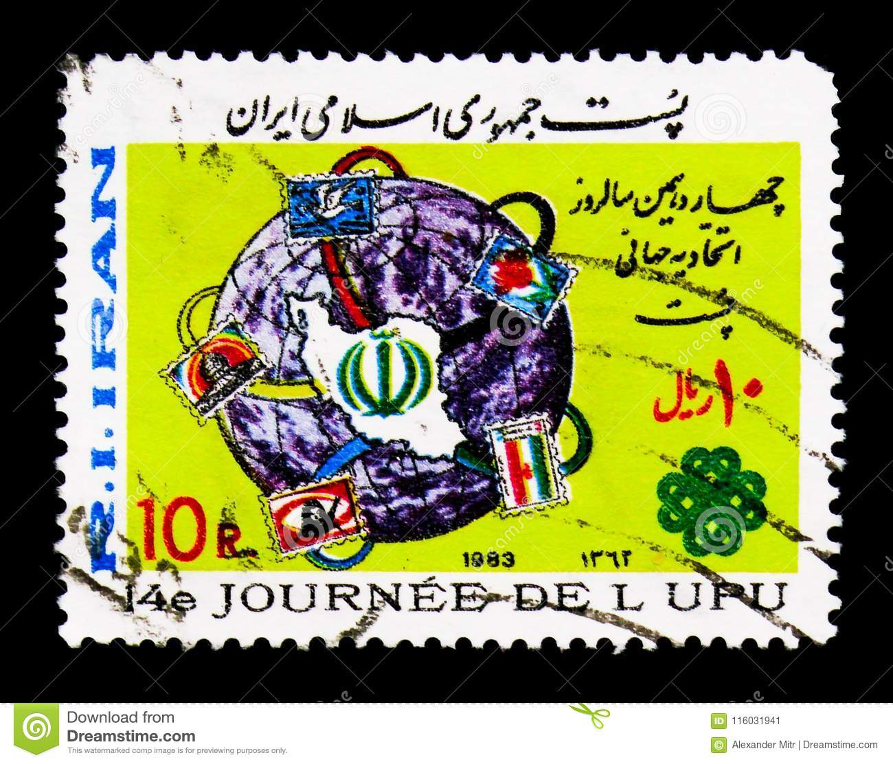 Stamps, Earth, Map Of Iran, World Post Day Serie, Circa 1983