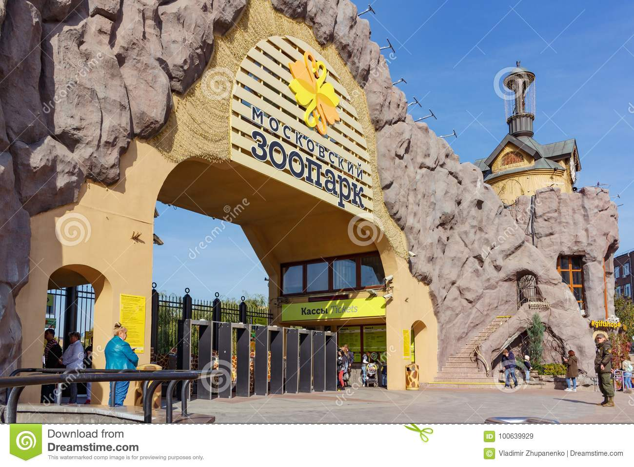MOSCOW, RUSSIA - September 25, 2017: The main entrance to Moscow zoo