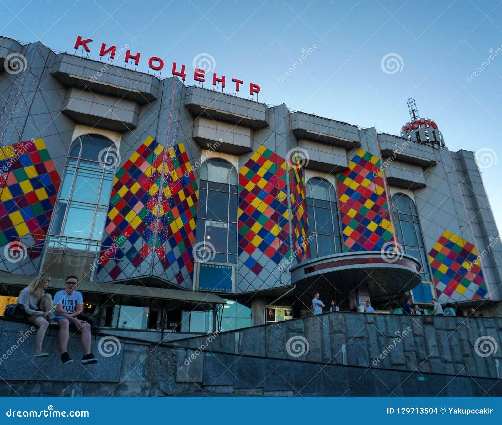 Moskou, Rusland, Kleurrijke voorgevel van het theatergebouw