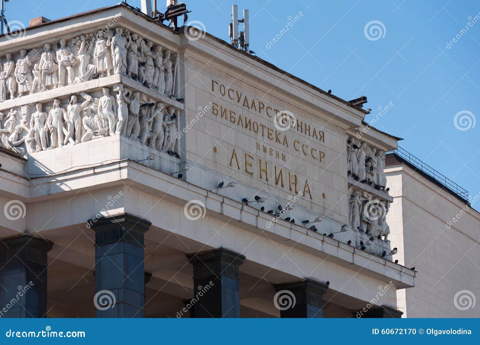 Moskou, Rusland - 09 21 2015 moskou De Bibliotheeknaam van de staat van Lenin