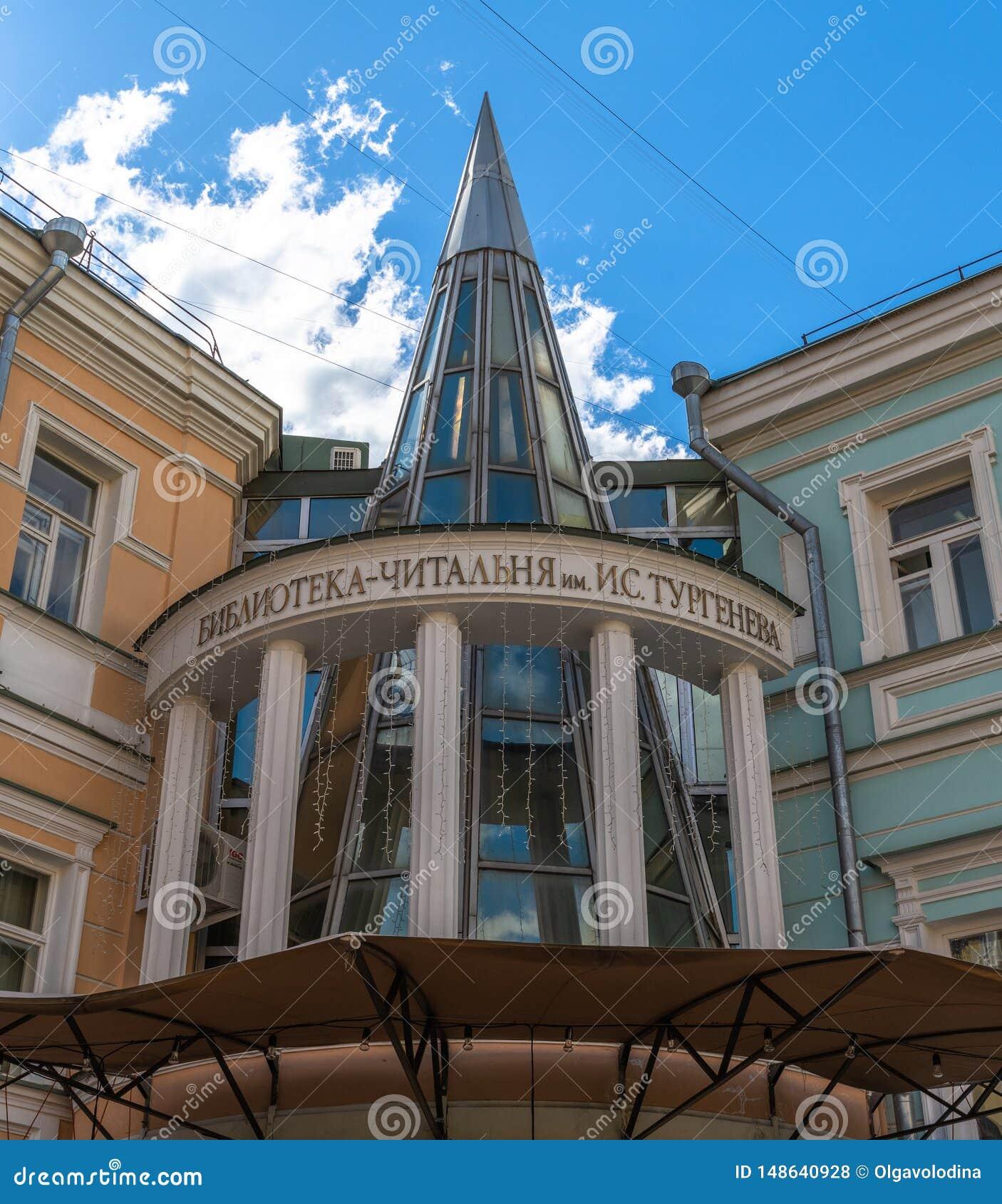 Moskwa Rosja, Maj, - 4 2019 Biblioteczny czytelniczy pok?j wymieniaj?cy po Turgenev